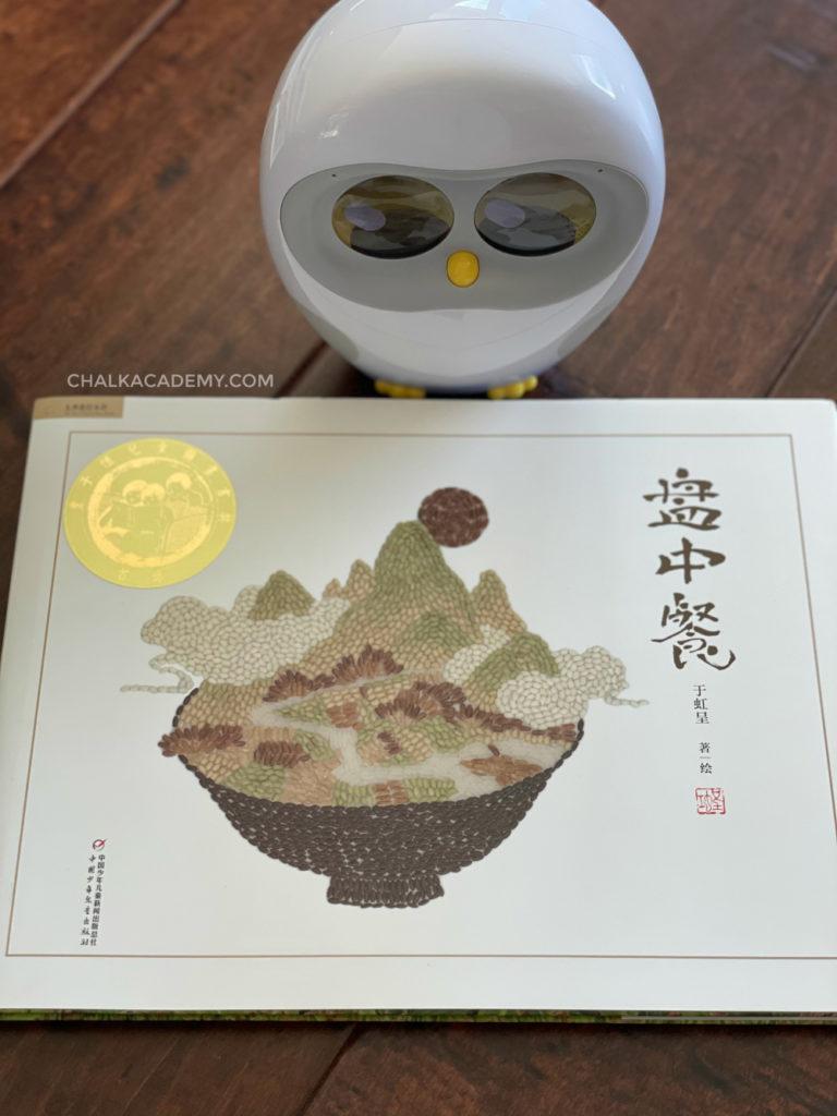 盘中餐 / 盤中餐 Chinese picture book for children about rice