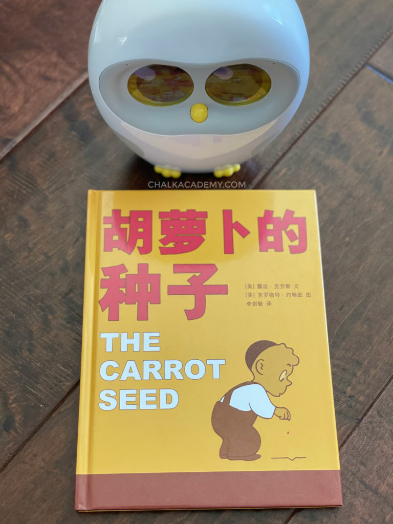 The Carrot Seed 胡萝卜种子 Chinese picture book about food for kids - Luka Reading Companion