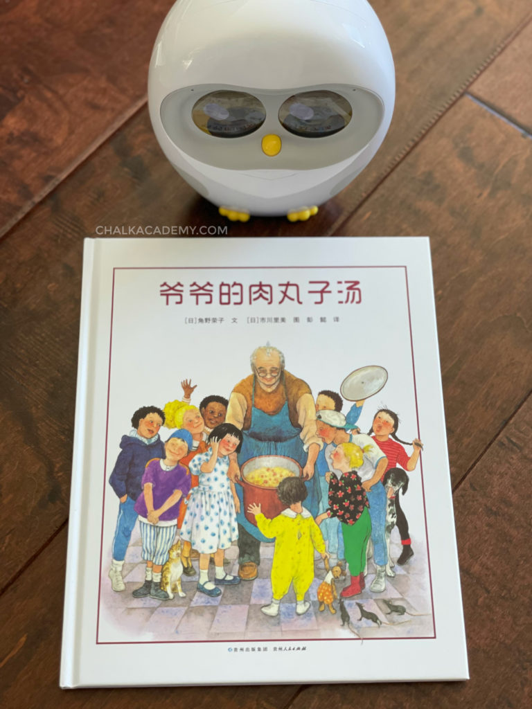 爷爷的肉丸子汤 Chinese picture book for kids