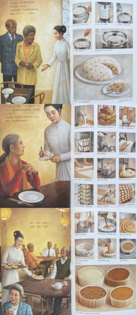 Rice Food 米食乐 / 米食樂