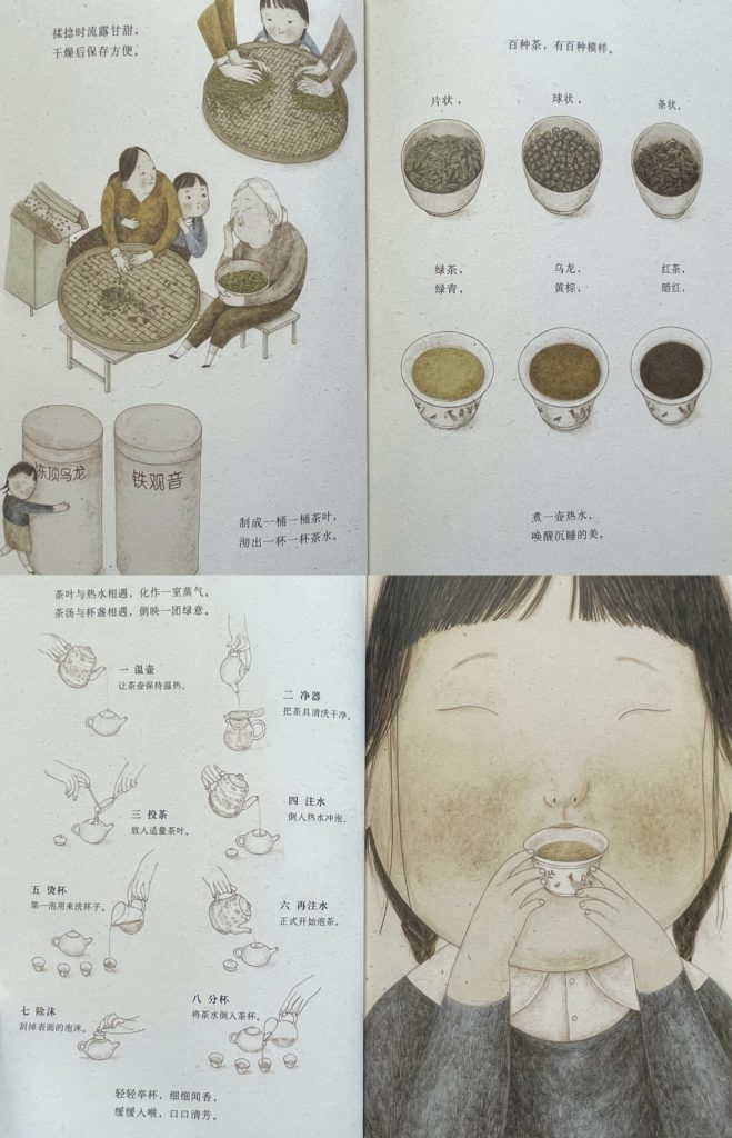 Tea 茶 郝广才 Chinese book about tea
