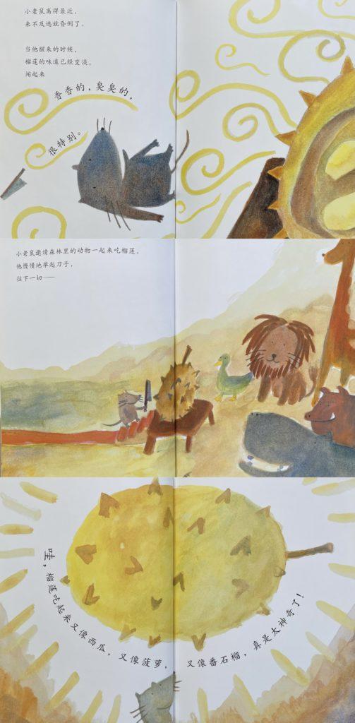 好想吃榴莲 I Really Want To Eat A Durian Chinese picture book for kids