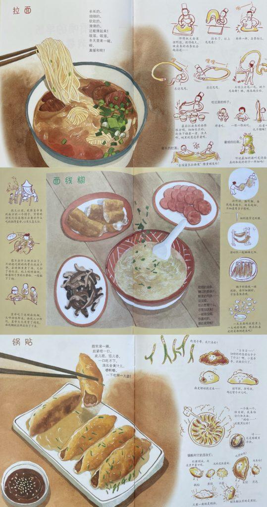 香喷喷的早饭我要吃 Picture book about delicious Chinese food