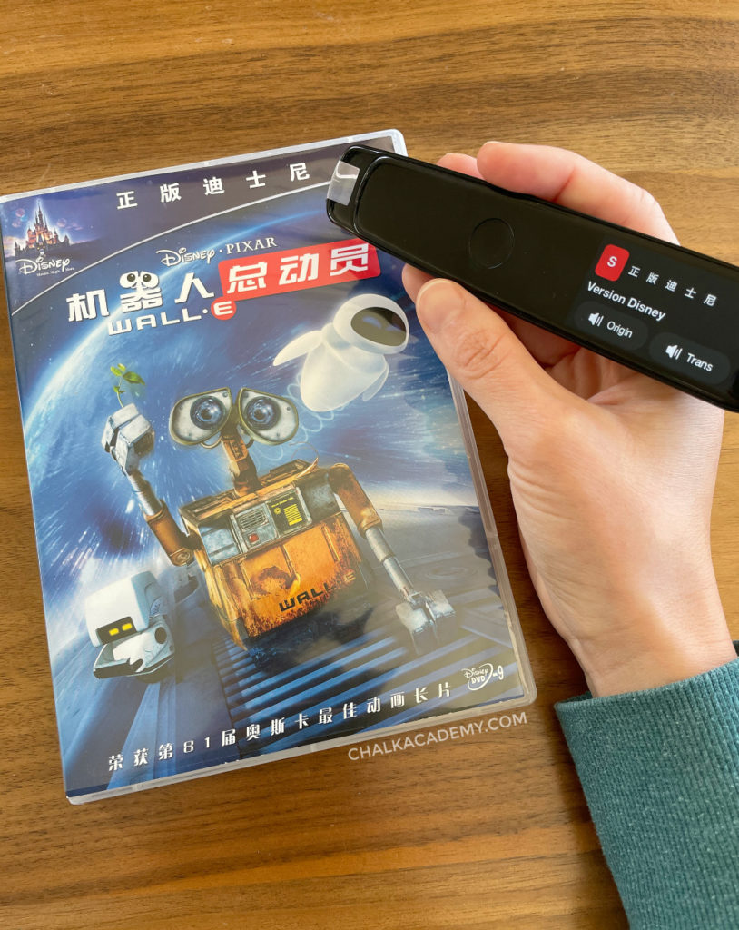 Youdao pen reading and translating Chinese WALL-E DVD cover