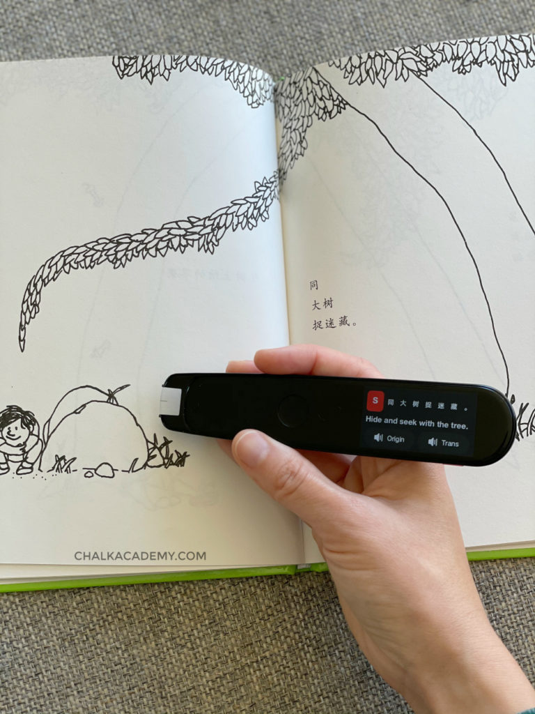 Youdao bilingual reading pen narrates and translates simplified Chinese text from The Giving Tree