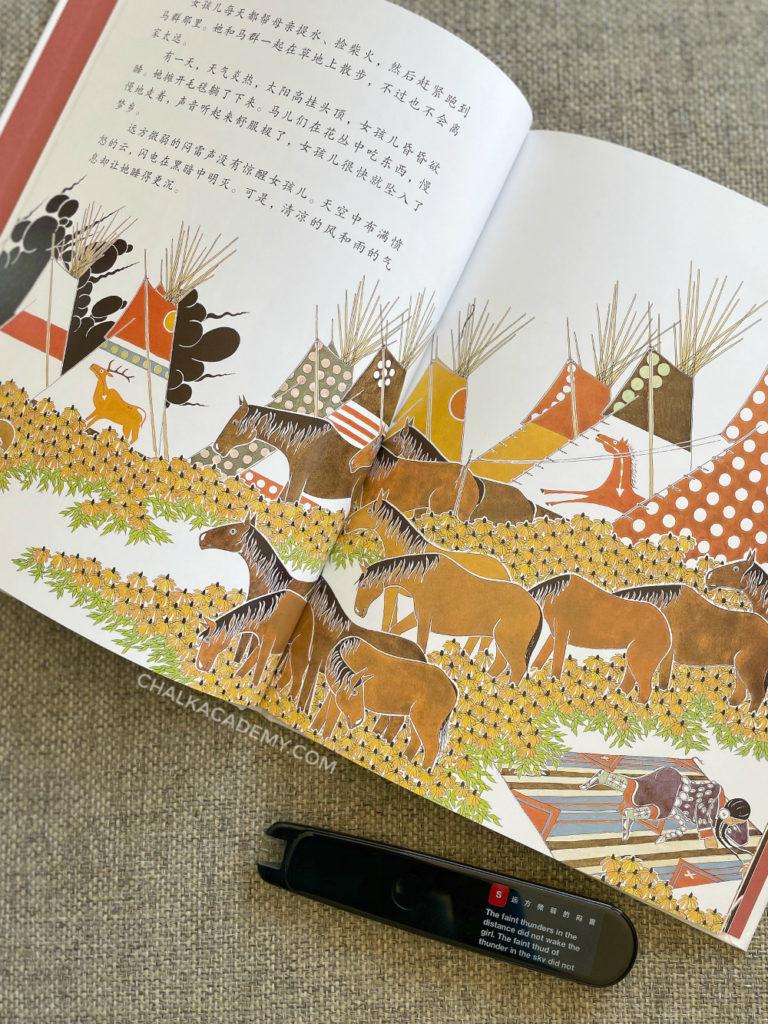 The Girl Who Loved Wild Horses 野马之歌 simplified Chinese picture books about Native Americans