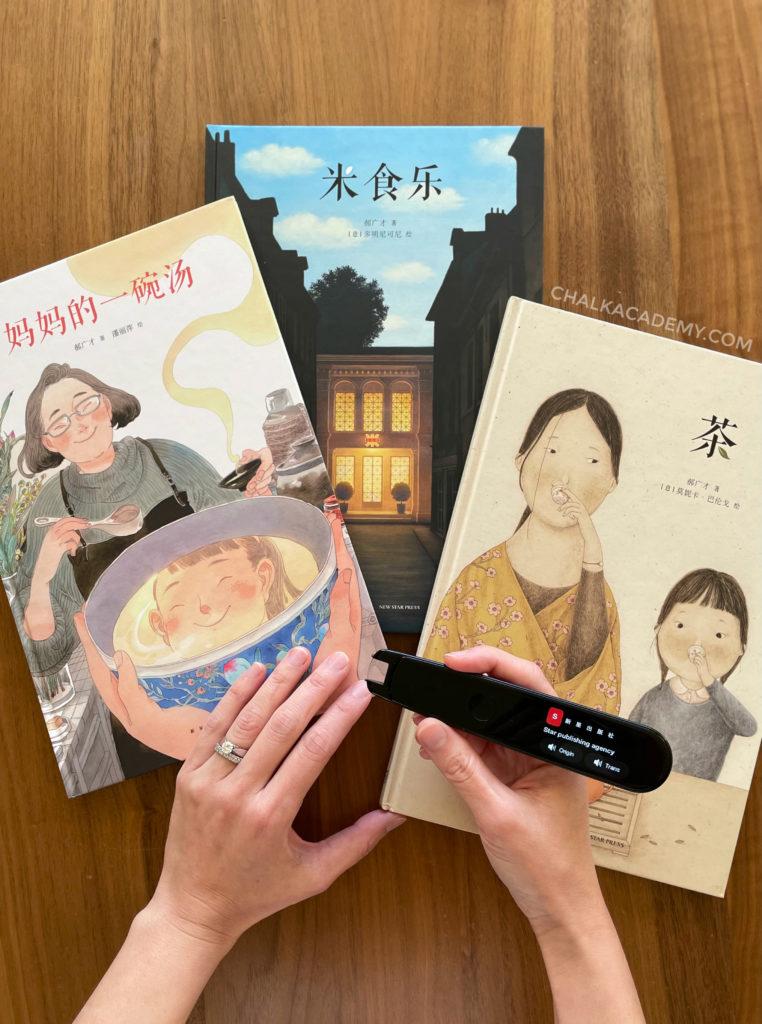 郝广才 Books about Asian food with Youdao Dictionary Pen