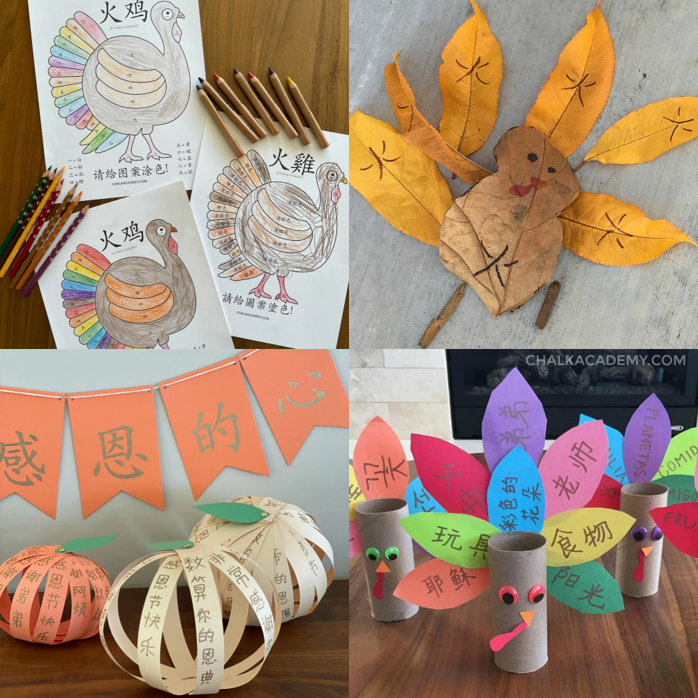 Thanksgiving crafts and activities for kids - free bilingual printables Chinese and English