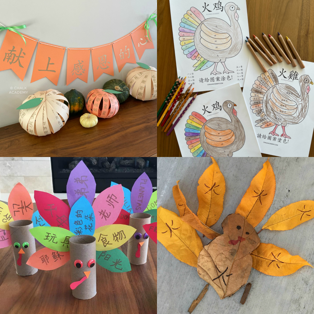 7 Thanksgiving Turkey and Gratitude Activities (Free Bilingual Printables)