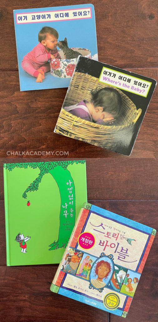 Korean books for kids