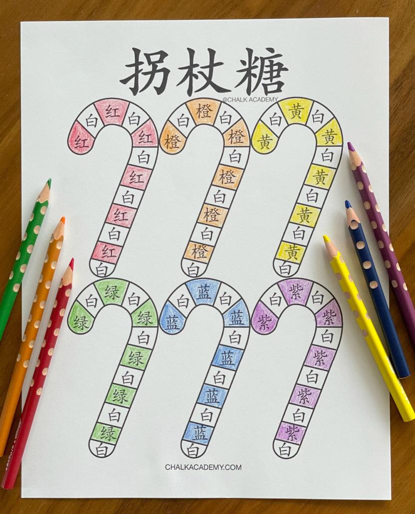 拐杖糖 Candy cane free Chinese coloring pages