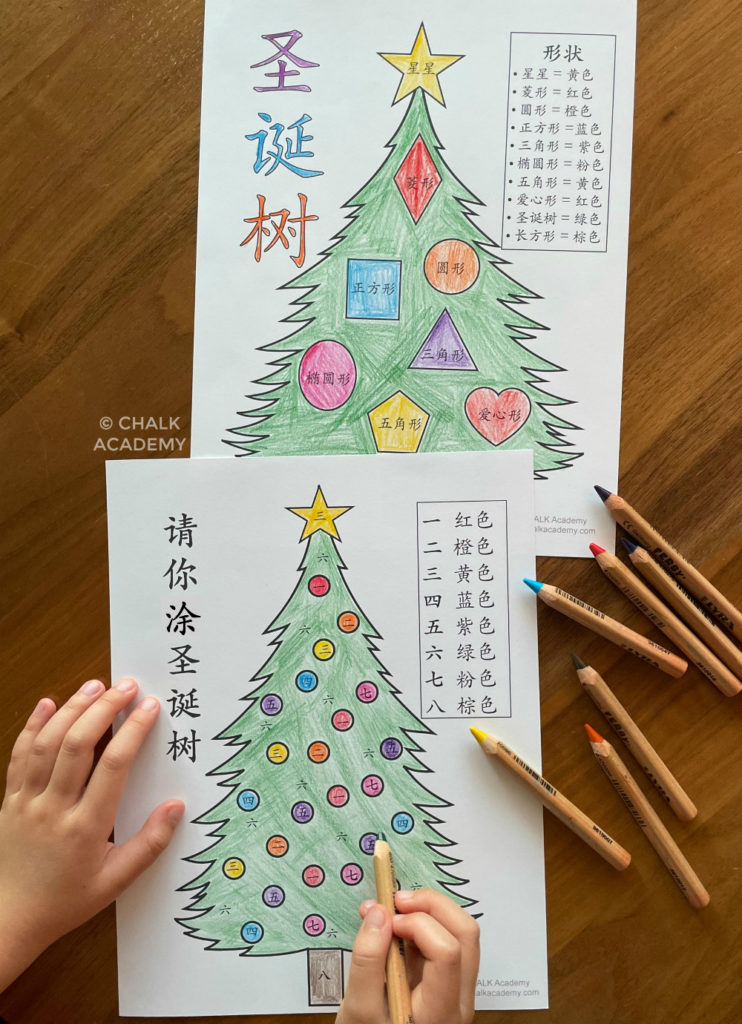 Chinese Christmas Tree coloring pages - learn shapes and colors