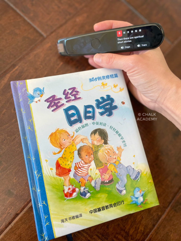 Youdao Dictionary Pen reading Chinese Christian devotions book for kids