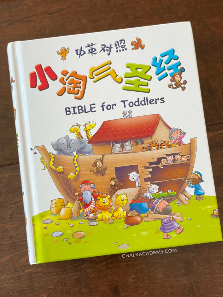 Bible for Toddlers simplified Chinese children's bible stories