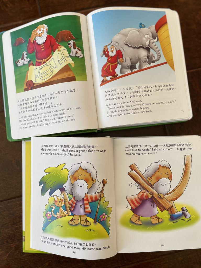 Bilingual Chinese and English Beginner's Bible for Kids versus Bible for Toddlers