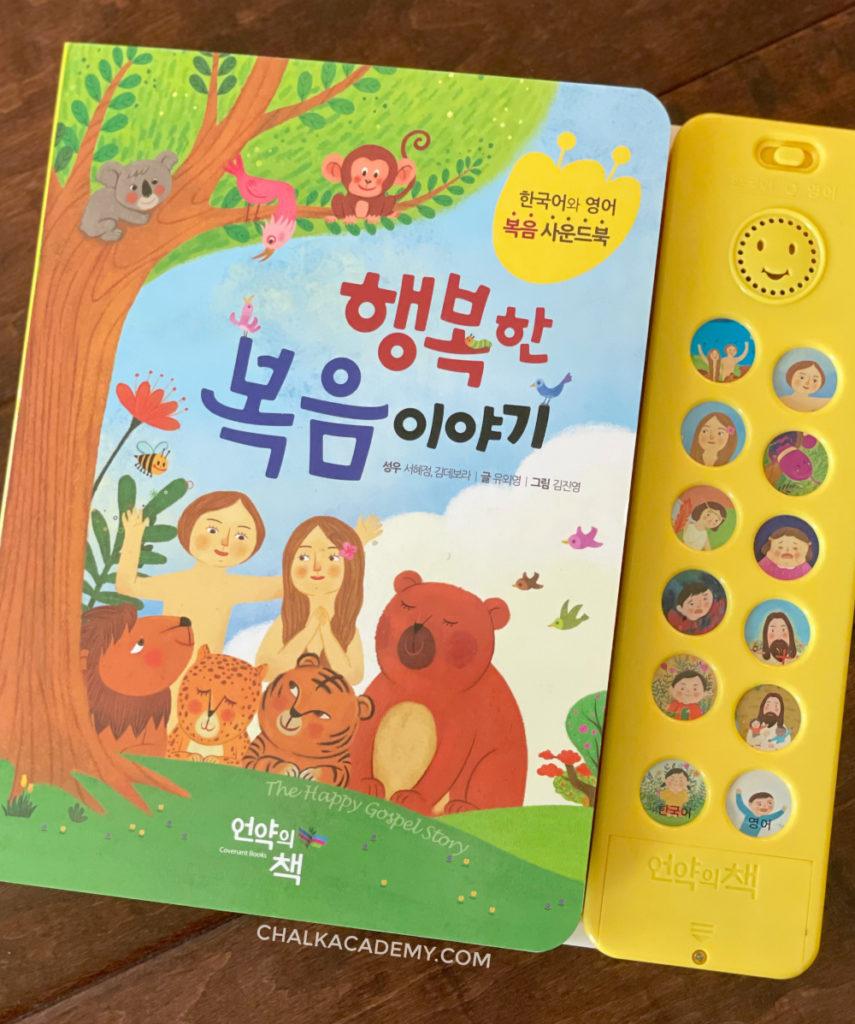 Korean Christian music sound book for kids