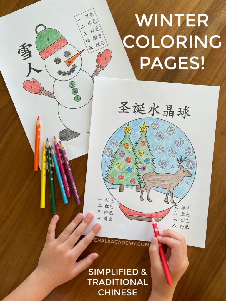 Winter coloring pages - free printables in simplified and traditional Chinese