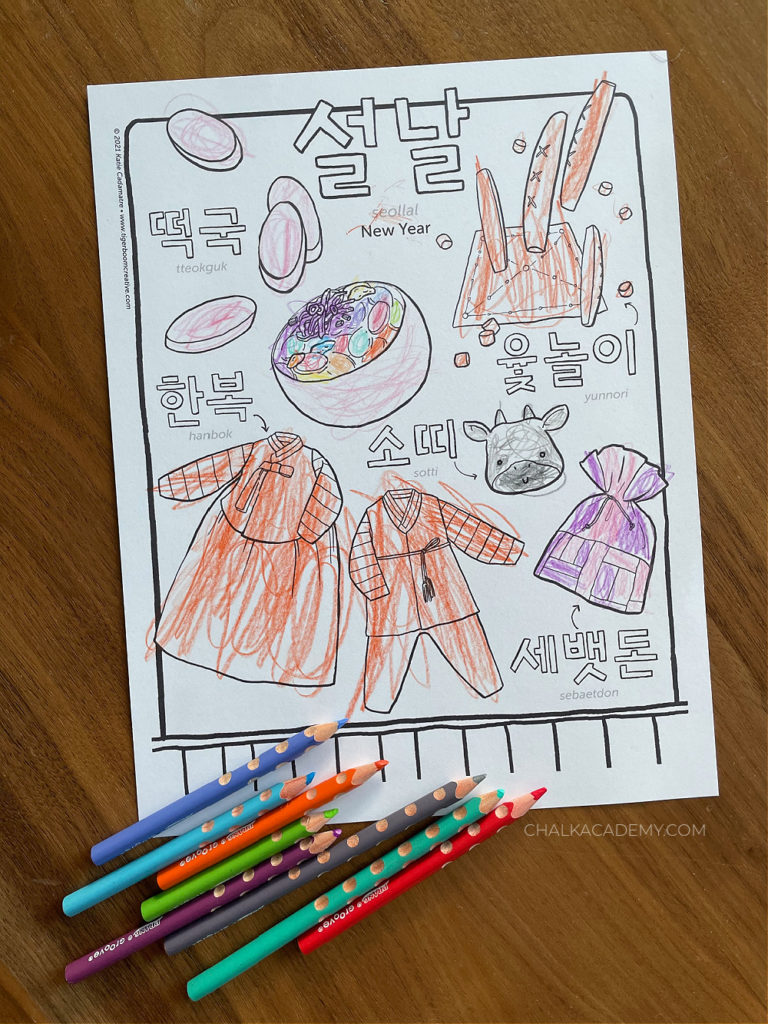 Korean Lunar New Year coloring pages for kids