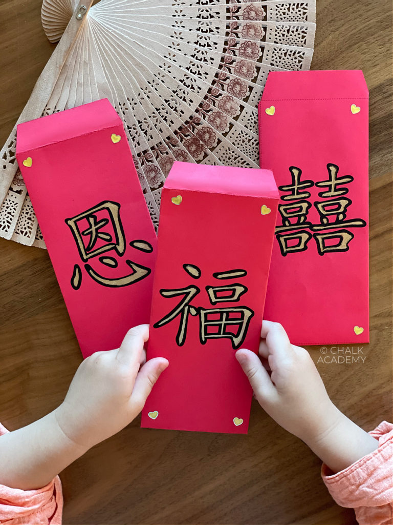 Lucky Chinese Red Envelopes 红包 - Free Printable  Template for kids, families, and schools for Lunar New Year; Red Packets; Ang Bao