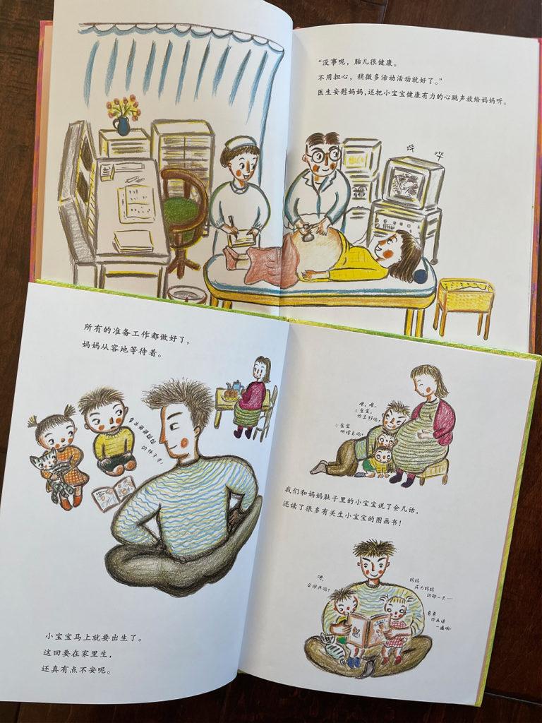 媽媽成為媽媽的一天 and 爸爸成為媽媽的一天 Chinese picture books about pregnancy and new baby