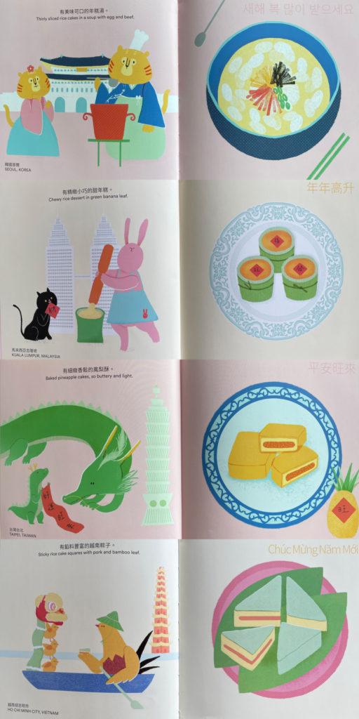 農曆新年的美味 Tastes of Lunar New Year Bilingual Chinese English Book