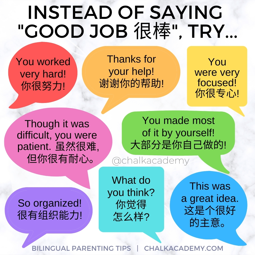 """Effective Ways to Praise Kids Instead of """"Good Job"""" (Chinese and English)"""