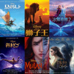 Disney songs and soundtracks in Chinese, Korean, English