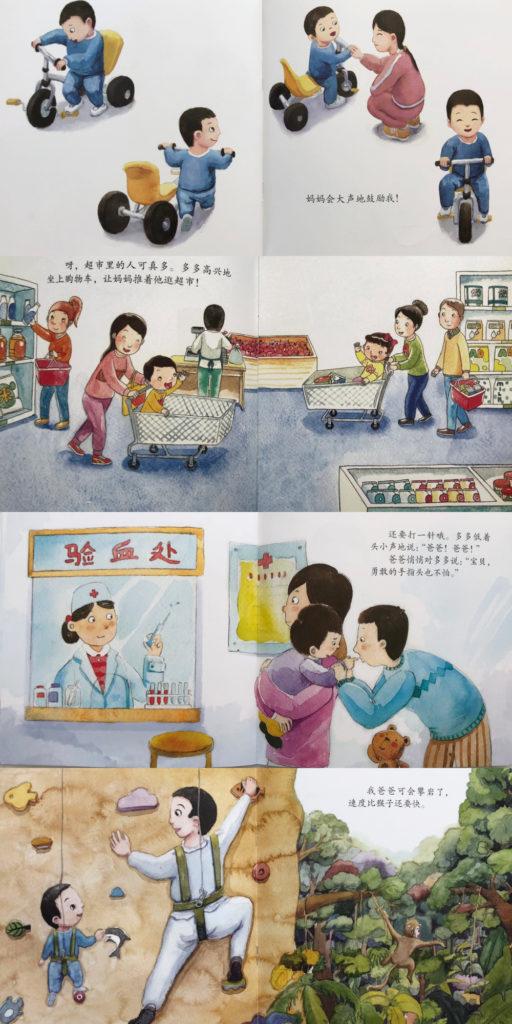 多多和他的超级妈妈 ; 多多和他的超级爸爸 simplified Chinese picture books