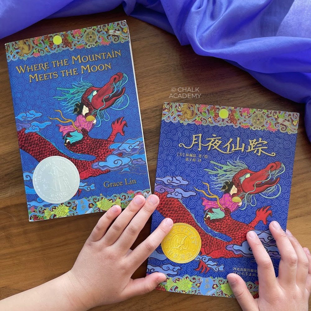 Where the Mountain Meets the Moon Middle Grade Novel (English & Chinese)