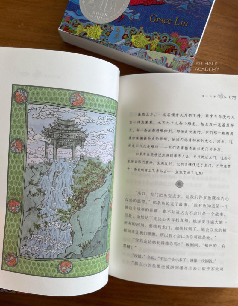 Where the Mountain Meets the Moon 月夜仙踪 Grace Lin middle grade adventure fantasy fiction novel in Chinese and English