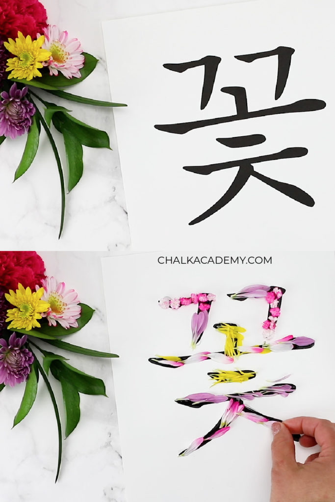 Korean flower word tracing activity - free printable hands-on learning for Hangul alphabet and reading