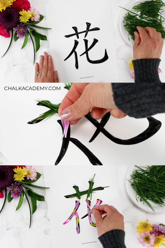 Learning Chinese character flower with nature grass and flowers