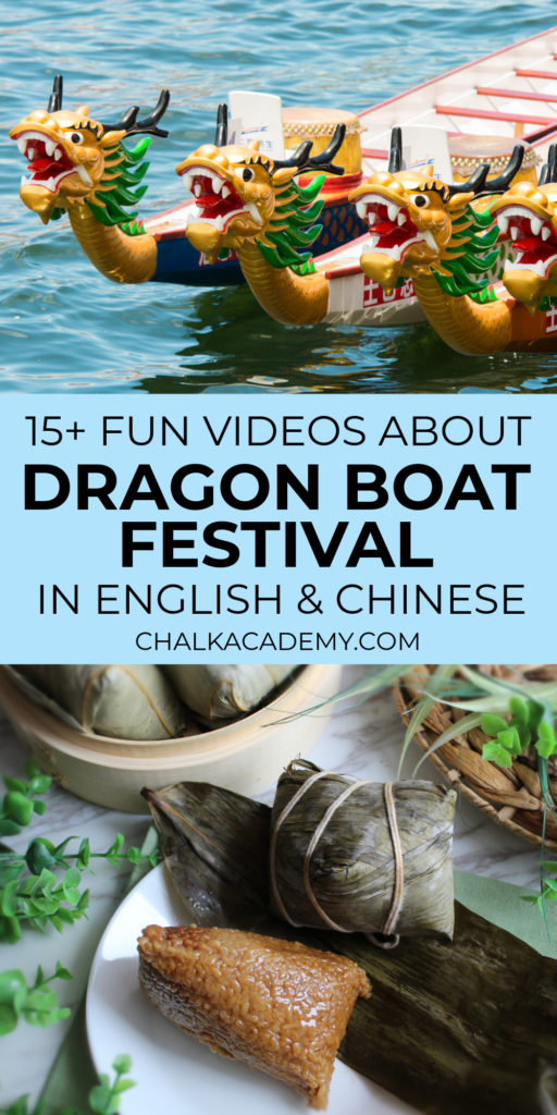 Videos about Dragon Boat Festival in English, Mandarin Chinese, and Cantonese