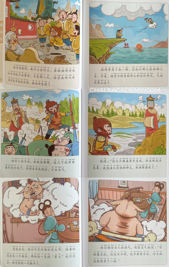 Simplified Chinese with Pinyin: Monkey King Journey to the West Beginner's 10-book set 西游记幼儿美绘本