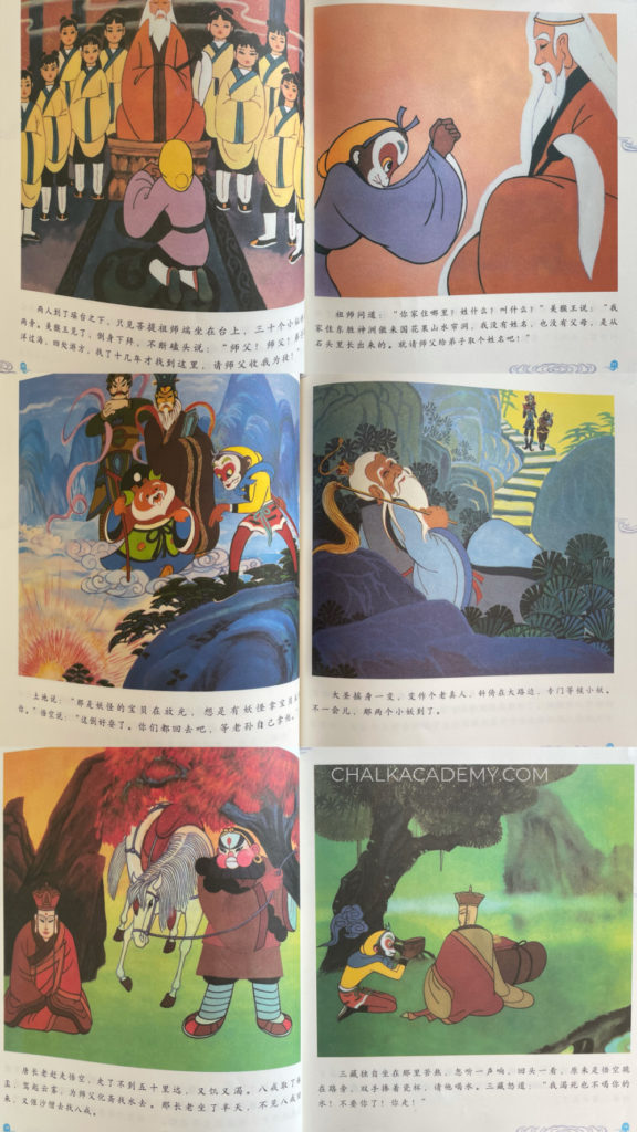 Simplified Chinese: The Monkey King Classic Collection 32-book set 美猴王系列丛书