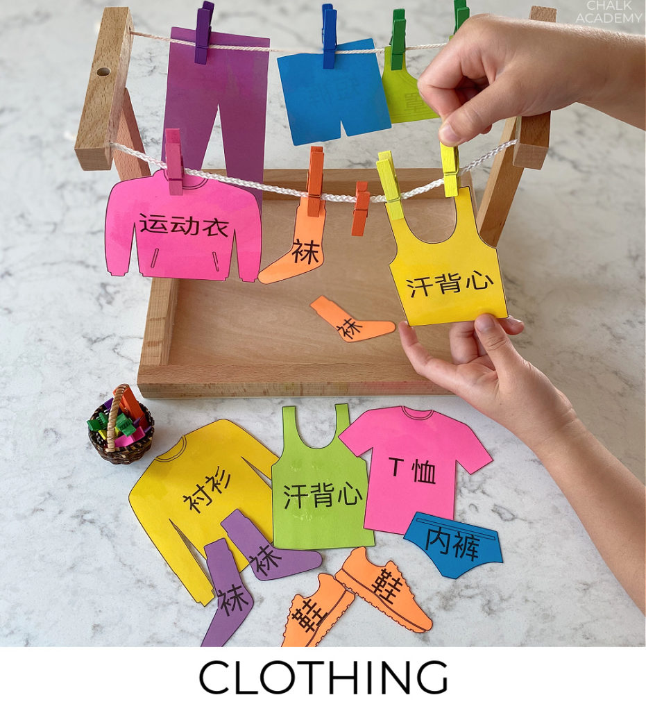 Bilingual clothing learning activities for kids